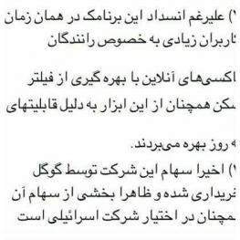 توضیحات توییتری وزیر ارتباطات درباره دلیل فیلتر اپلیکیشن رهیاب «ویز»