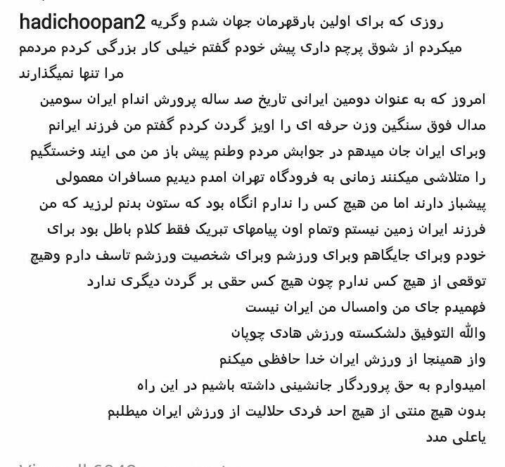 هادی چوپان قهرمان پرورش اندام از ورزش ایران خداحافظی می کند