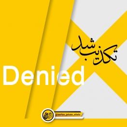 اطلاعیه استانداری فارس پیرامون انتشار یک خبر جعلی