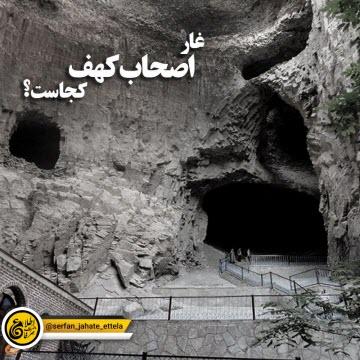 غار اصحاب کهف کجاست و چه شکلیه؟ + عکس