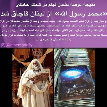 «محمد رسول الله»هم قاچاق شد