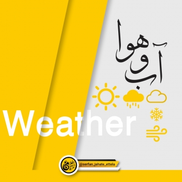 بارش پراکنده در برخی نقاط کشور از فردا
