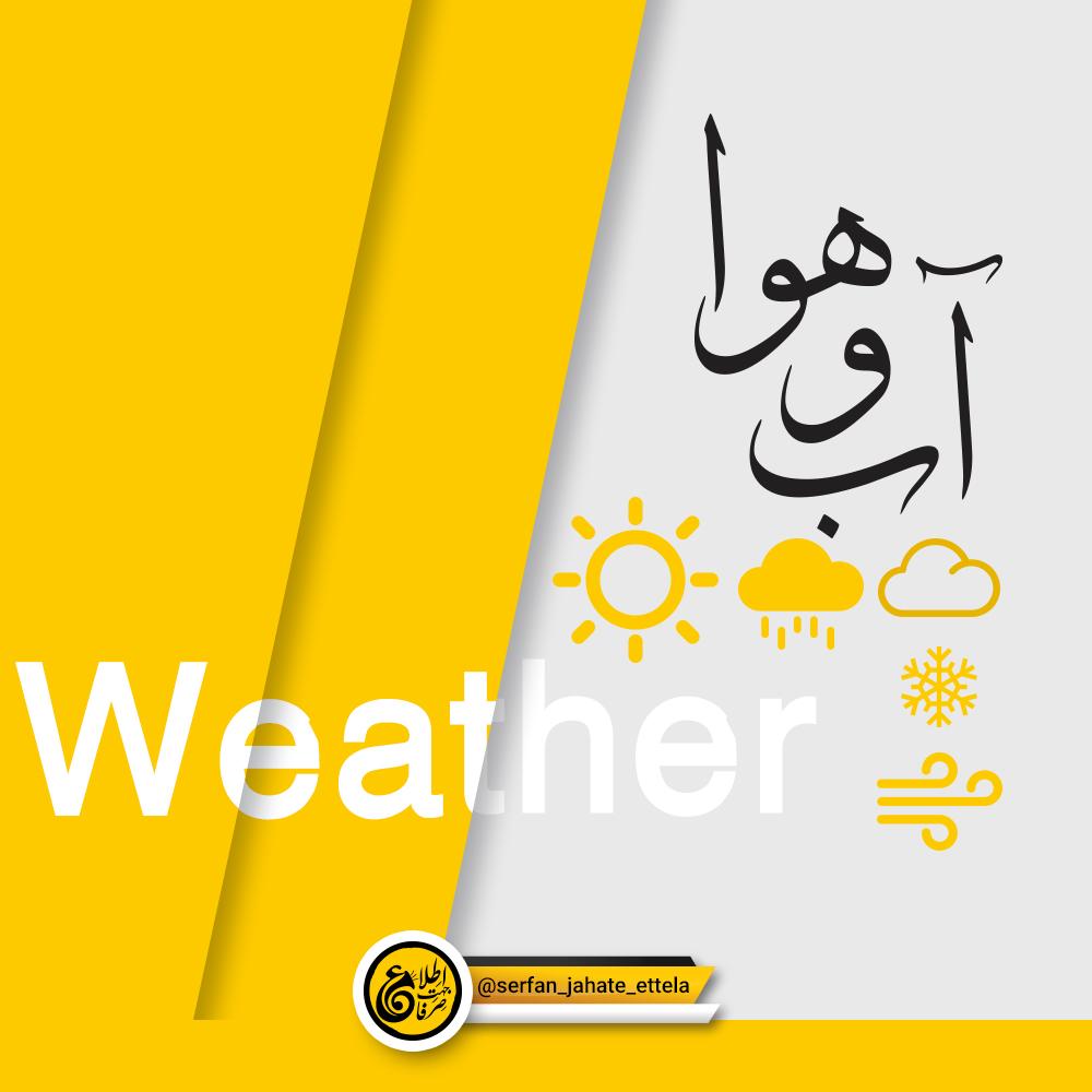 کاهش ۸ درجهای دما در پایتخت/ احتمال یخزدگی و آبگرفتگی معابر تهران از فردا