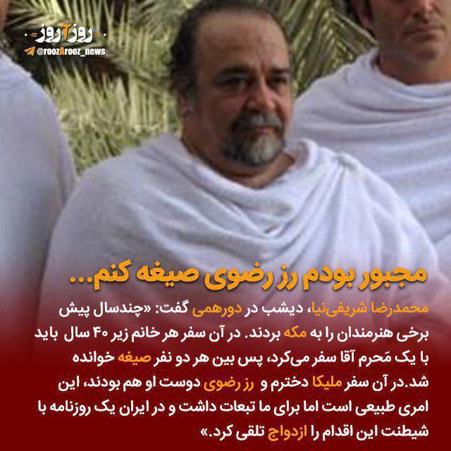 علت ازدواج محمدرضا شریفی نیا با رز رضوی