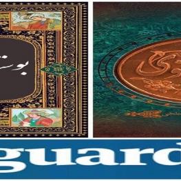 بوستان سعدی و مثنوی مولوی در رتبه ۱۳ و ۱۴  ۵۰ کتاب برتر تاریخ دنیا