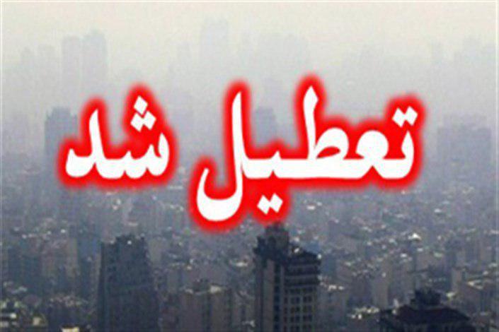 تعطيلی مقاطع تحصيلي پيش دبستاني ،ابتدايي و مهد كودك  استان تهران
