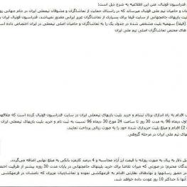 نحوه خرید بلیت جام جهانی ۲۰۱۸ روسیه برای هواداران اصلی تیم ملی ایران