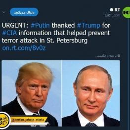 پوتین ازترامپ وسیا به دلیل ارائه اطلاعات مربوط به یک حمله تروریستی قریبالوقوع در روسیه تشکر کرد