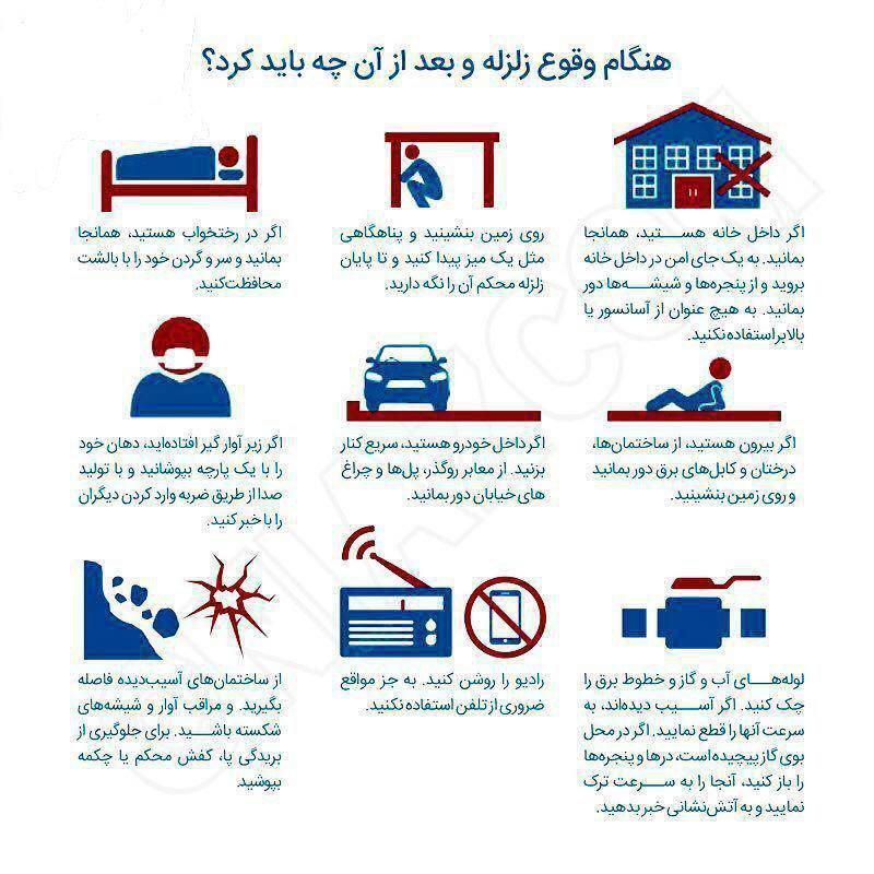 ۹ توصیه ایمنی که باید هنگام زلزله آنها را جدی بگیرید