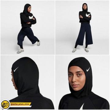 شرکت آمریکایی نایکی اولین لباسهای ورزشی مخصوص زنان مسلمان را وارد بازار کرد.
