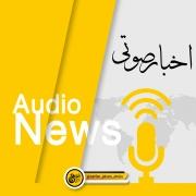 اخبار صوتي:اختصاصي کانال صرفا جهت اطلاع