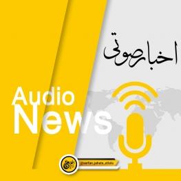 اخبار صوتی:اختصاصی کانال صرفا جهت اطلاع