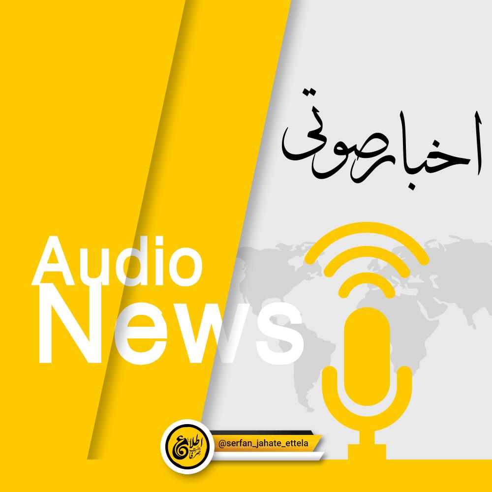 اخبار صوتی: اختصاصی کانال صرفا جهت اطلاع