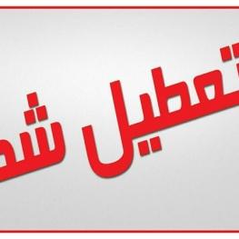 تمامی مدارس کردستان فردا یکشنبه در نوبت صبح تعطیل است