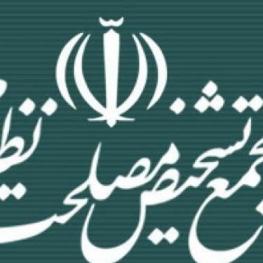 انتخاب اعضای هیأت عالی نظارت مجمع تشخیص مصلحت نظام