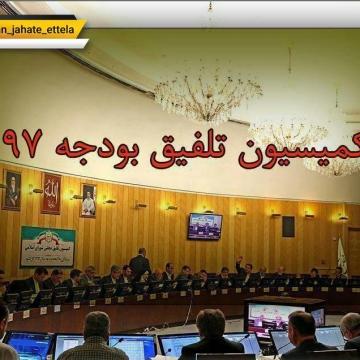 کلیات لایحه بودجه سال ۹۷ کل کشور در کمیسیون تلفیق مجلس تصویب شد