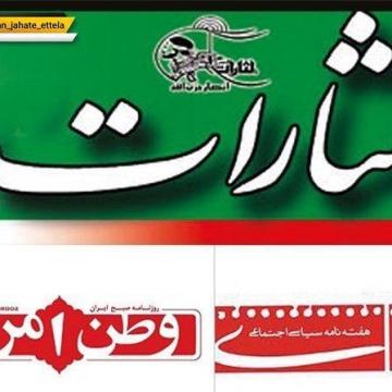 اعلام نظر هیات منصفه مطبوعات درباره نشریه یالثارات