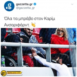 امروز اکثر رسانههای یونان به تمجید از کریم انصاریفرد پرداختهاند
