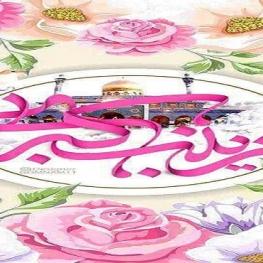 شب ولادت باسعادت حضرت زینب کبری سلام الله علیها، هدیه به محضر حضرتش صلوات