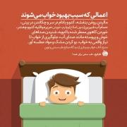 اعمالی که سبب بهبود خواب میشوند…