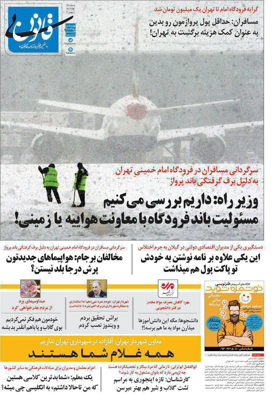 کرایه یک میلیونی فرودگاه امام تا تهران سوژه طنز بی قانون شد