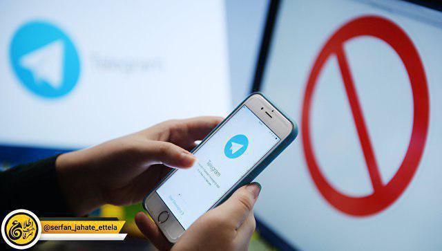 تلگرام مسدود نمی شود