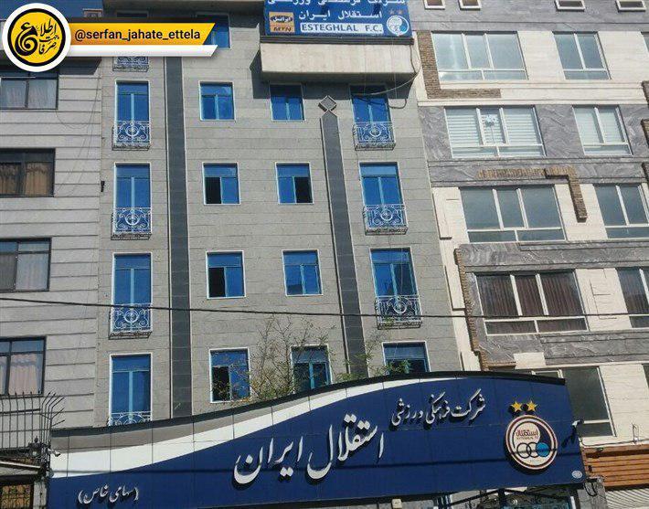 حکم توقیف اموال باشگاه استقلال در دستان یک خانم!