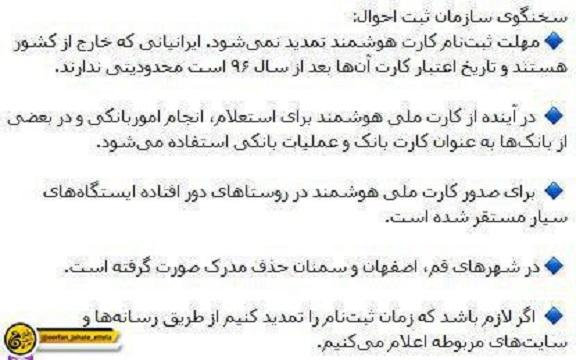 ۲۰ اسفند آخرین مهلت ثبتنام کارت ملی هوشمند