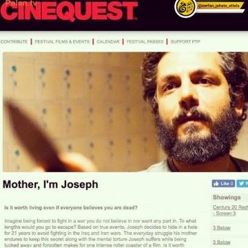 فیلم سینمایی «من یوسفم، مادر»  به جشنواره بینالمللی فیلم «سینه کوئست» آمریکا راه یافت