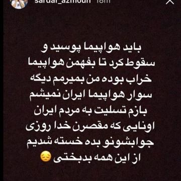 استورى سردار آزمون در واكنش به حادثه سقوط هواپيماى مسير تهران – ياسوج