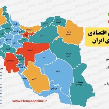 مقایسه رقابتپذیری اقتصادی بین مراکز استانهای ایران