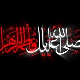 فایل صوتی: ذکر مصائب حضرت فاطمه زهرا(س) توسط حاج محمدرضا طاهری