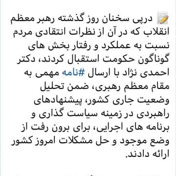 احمدی نژاد مجددا به مقام معظم رهبری نامه نوشت