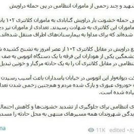گزارش خبرگزاری فارس از درگیری امروز عصر در پاسداران