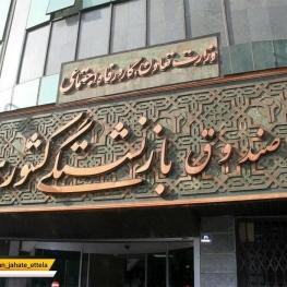 حقوق بهمن ماه بازنشستگان و عیدی سال ۹۶ پرداخت شد.