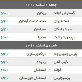 برنامه هفته بیست و چهارم لیگ برتر فوتبال