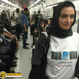 ميترا حجار در مترو با تی شرت سه شنبه های بدون خودرو