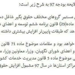 """مجلس """"مسئولان نظام"""" را از لیست افزایش حقوق سال ۹۷ حذف کرد"""