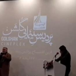 شوخیهای جنجالی اکبر عبدی در افتتاحیه یک سینما درمشهد