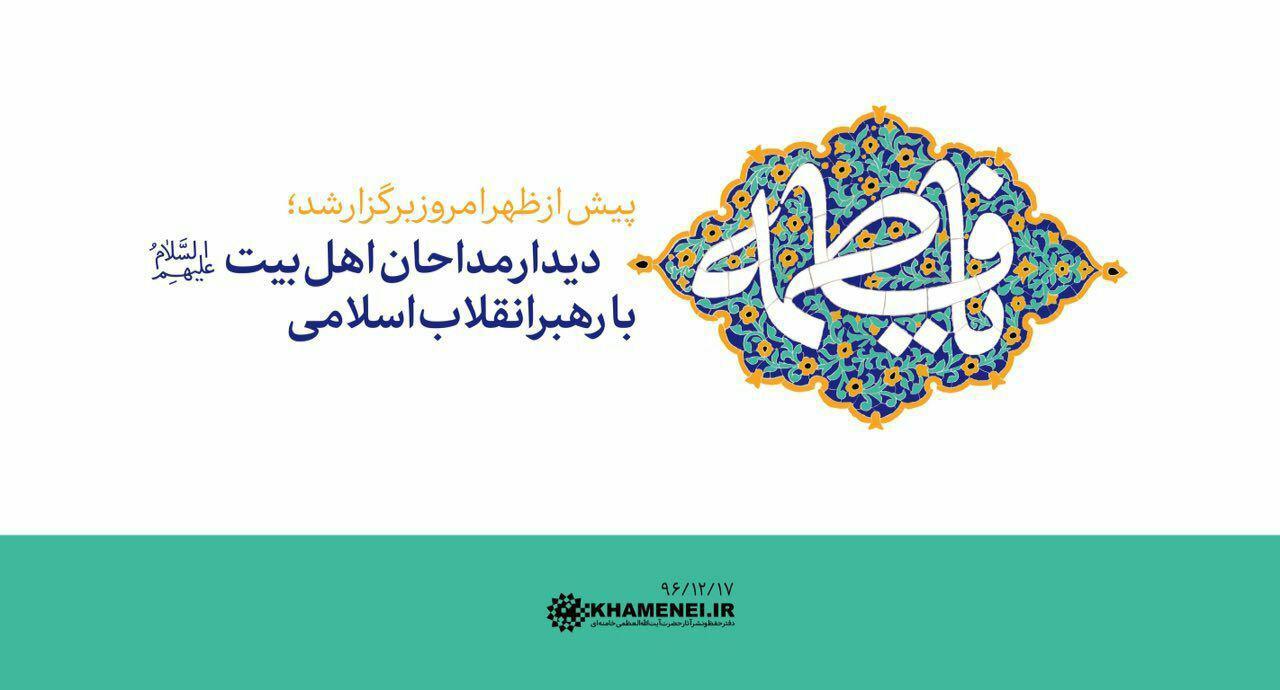 دیدار جمعی از مداحان و ذاکران اهلبیت از سراسر کشور صبح امروز با حضرت آیت الله خامنهای