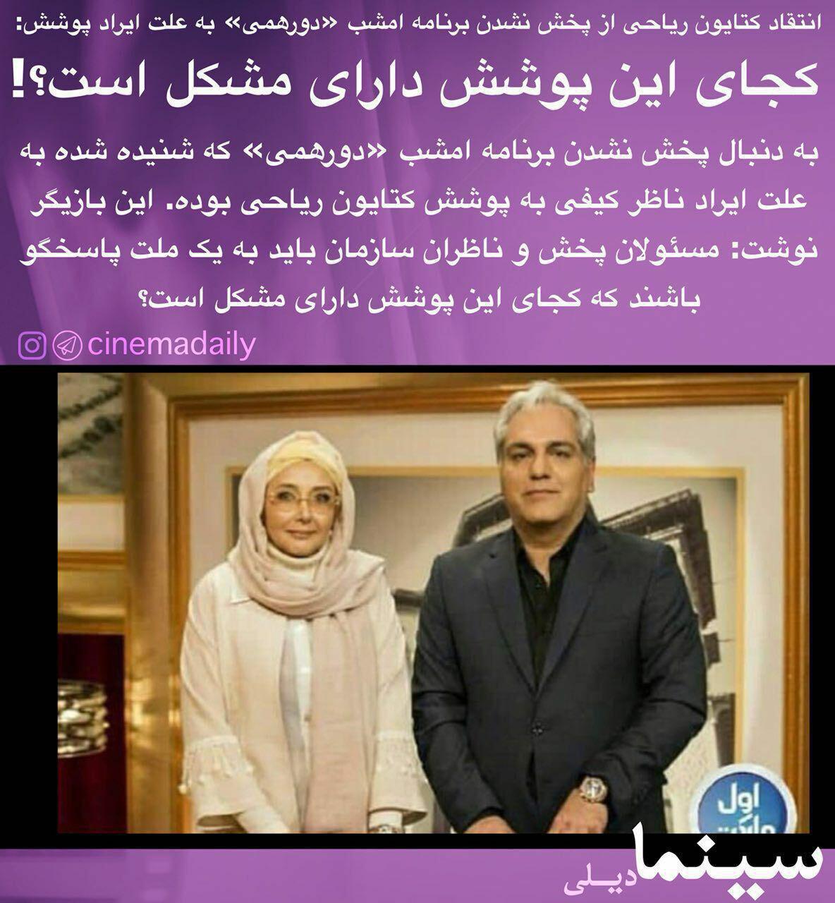واکنش کتایون ریاحی به پخش نشدن ویژه برنامه روز زن «دورهمی» به علت ایراد به پوشش او