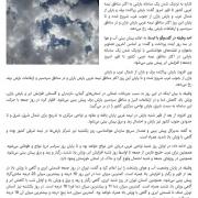 آسمان تهران فردا ابری است