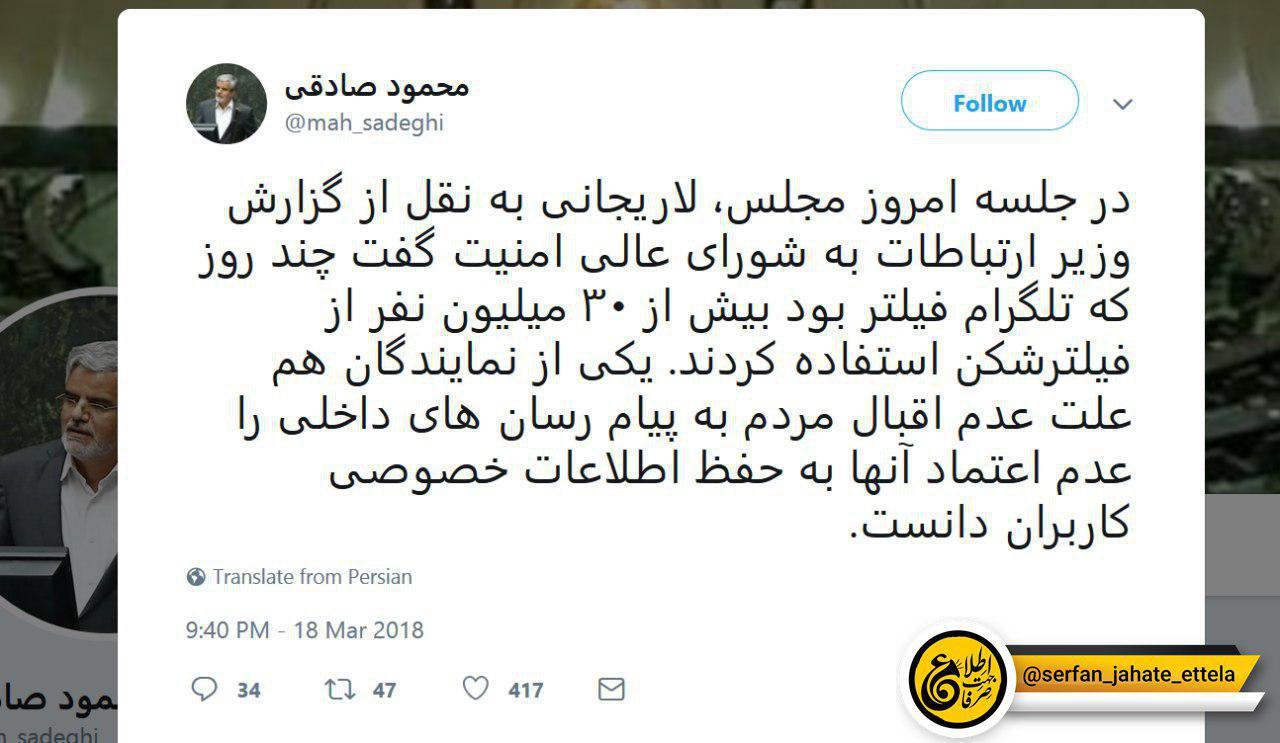 توییت محمود صادقی در مورد جلسه غیرعلنی امروز مجلس