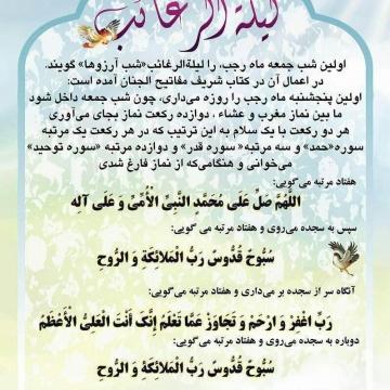اولین شب جمعه ماه رجب لیله الرغائب هست که بین مردم به شب آرزوها شناخته می شود.