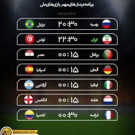 بازی های حساس تیم های ملی در ۴۸ ساعت آینده