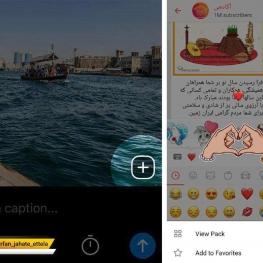 آپدیت جدیدتلگرام  :جستجوی استیکر، ثبت عکسهای پیوسته و …