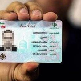 مهلت تعویض کارت ملی تمدید نمیشود