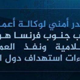 داعش مسئولیت گروگانگیری در شهر تربس فرانسه را به عهده گرفت.