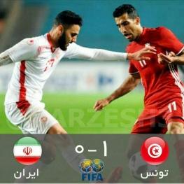 شکست تیم ملی فوتبال ایران با نتیجه یک بر صفر در دیدار دوستانه برابر تونس