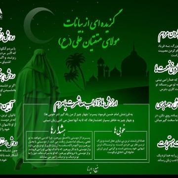 اینفوگرافیک : گزیده ای از بیانات مولای متقیان علی (ع)